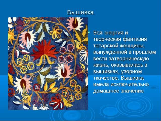 Вышивка Вся энергия и творческая фантазия татарской женщины, вынужденной в пр...
