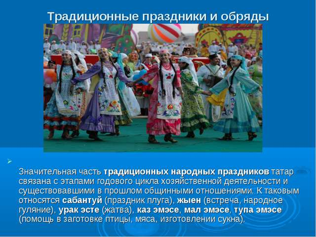 Традиционные праздники и обряды Значительная часть традиционных народных праз...