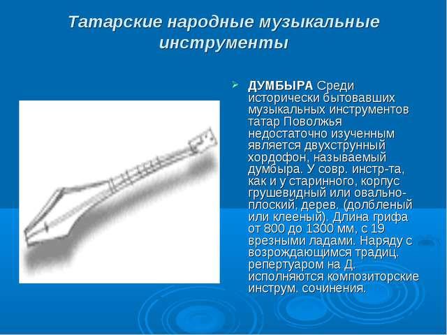Татарские народные музыкальные инструменты ДУМБЫРА Среди исторически бытовавш...