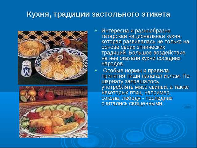 Кухня, традиции застольного этикета Интересна и разнообразна татарская национ...