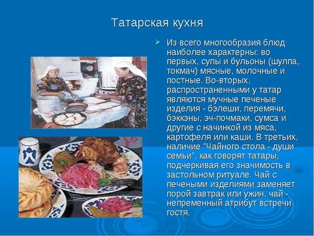 Татарская кухня Из всего многообразия блюд наиболее характерны: во первых, су...