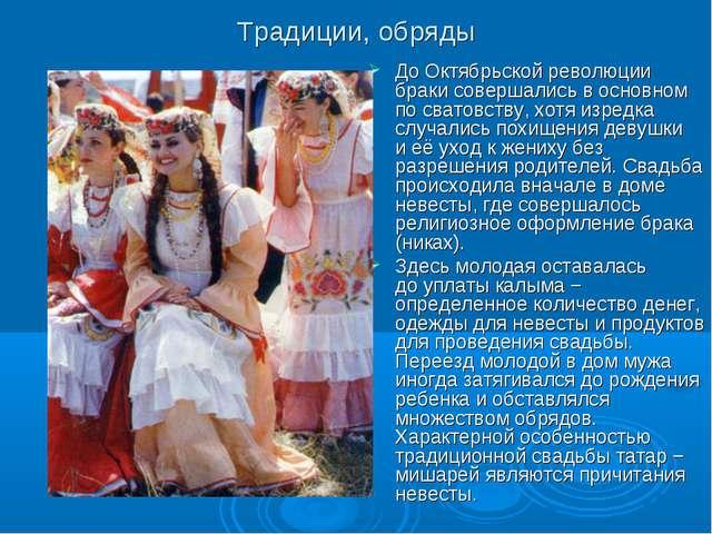 Традиции, обряды ДоОктябрьской революции браки совершались восновном по сва...