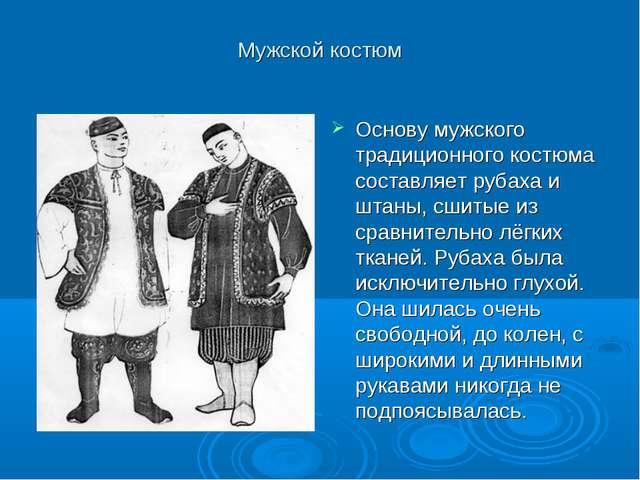 Мужской костюм Основу мужского традиционного костюма составляет рубаха и штан...