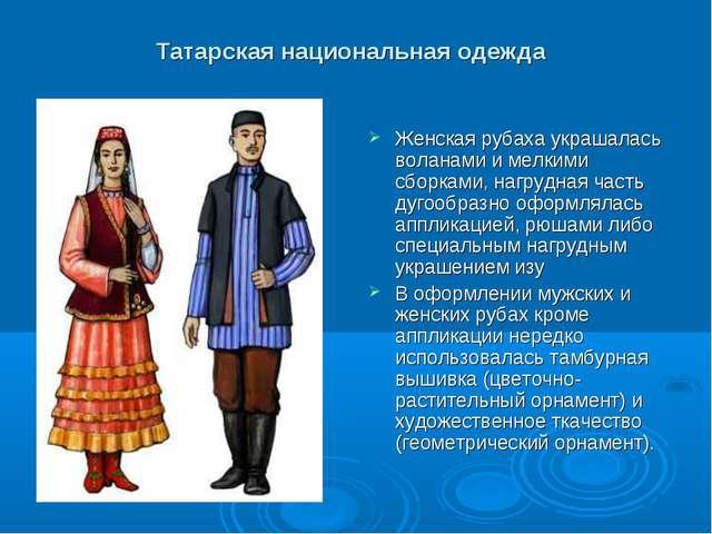 Татарская национальная одежда Женская рубаха украшалась воланами и мелкими сб...