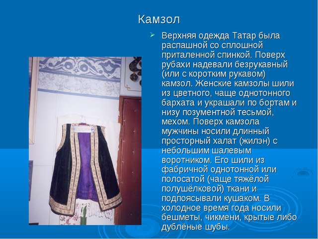 Камзол Верхняя одежда Татар была распашной со сплошной приталенной спинкой. П...