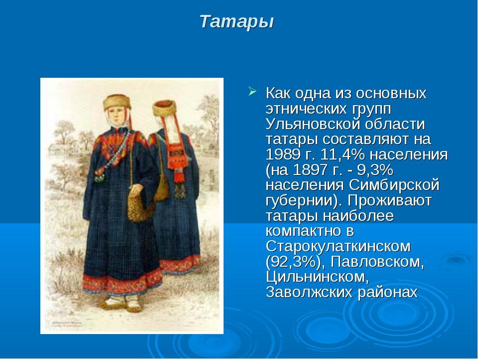 Татары Как одна из основных этнических групп Ульяновской области татары соста...
