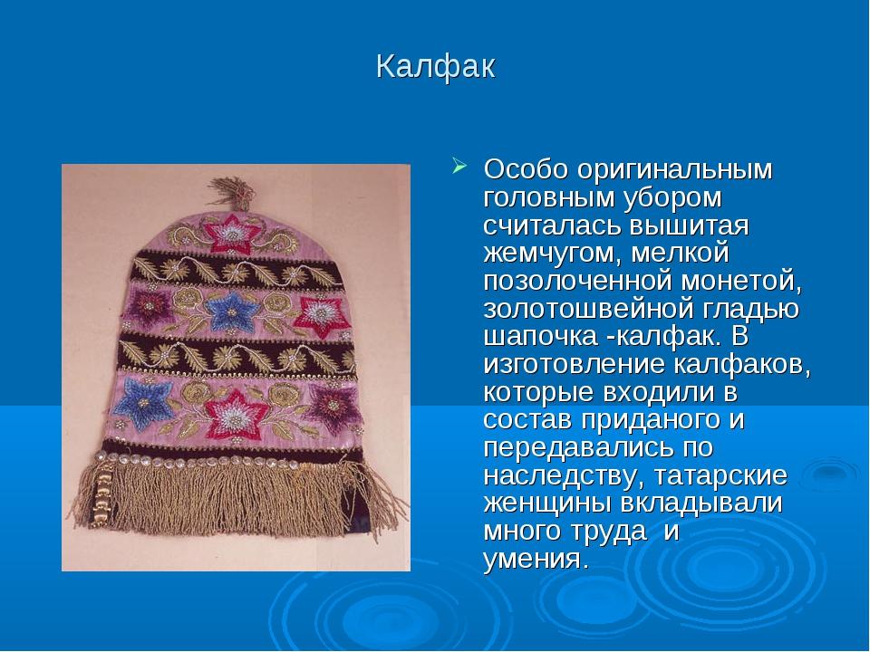 Калфак Особо оригинальным головным убором считалась вышитая жемчугом, мелкой...
