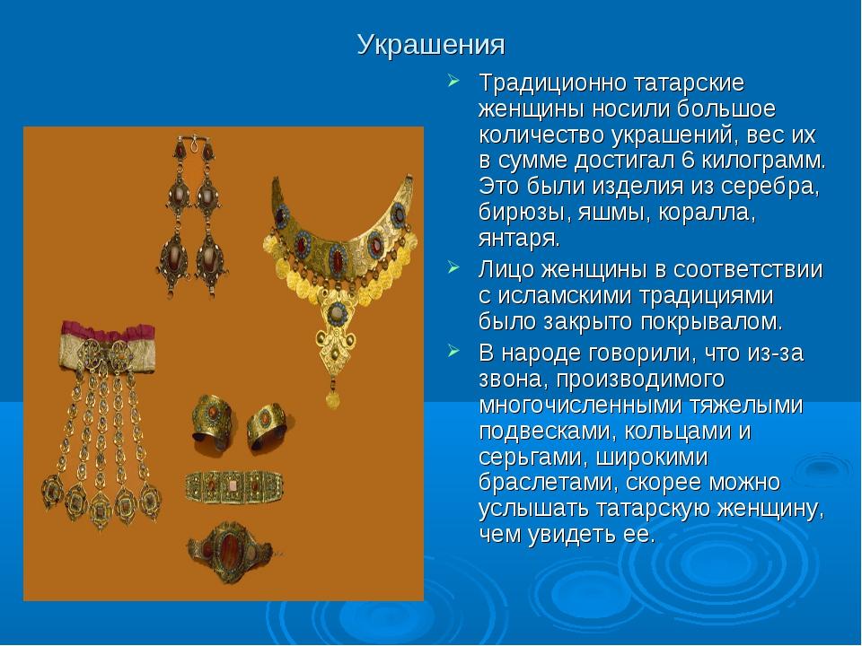 Украшения Традиционно татарские женщины носили большое количество украшений,...