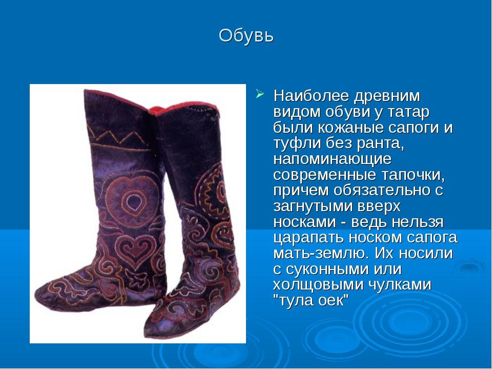 Обувь Наиболее древним видом обуви у татар были кожаные сапоги и туфли без ра...