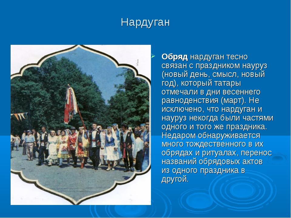 Нардуган Обряд нардуган тесно связан с праздником науруз (новый день, смысл,...