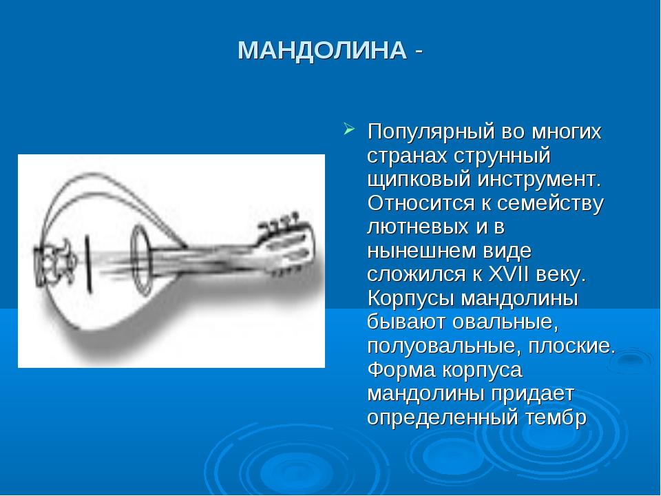 МАНДОЛИНА - Популярный во многих странах струнный щипковый инструмент. Относи...