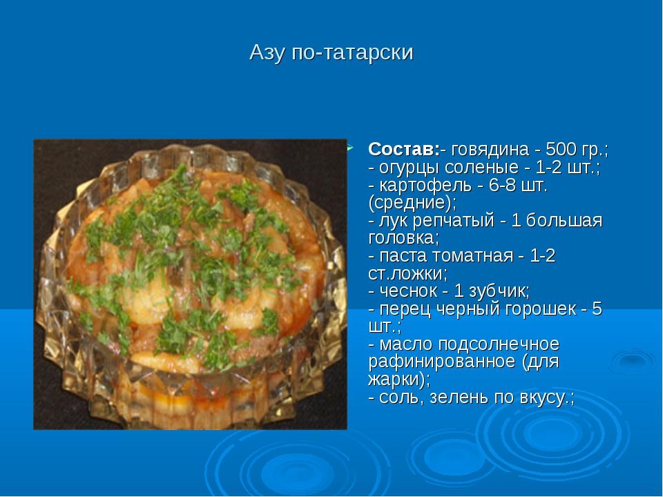 Азу по татарски рецепт без картошки