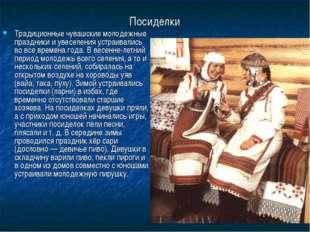 Посиделки Традиционные чувашские молодежные праздники и увеселения устраивали