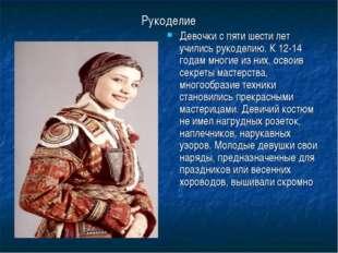 Рукоделие Девочки с пяти шести лет учились рукоделию. К 12-14 годам многие из