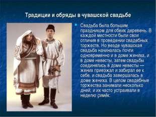 Традиции и обряды в чувашской свадьбе Свадьба была большим праздником для обе