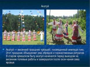 Акатуй Акатуй — весенний праздник чувашей, посвященный земледелию, Этот праз