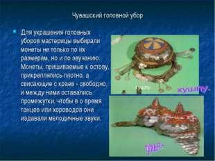 Чувашский головной убор Для украшения головных уборов мастерицы выбирали моне