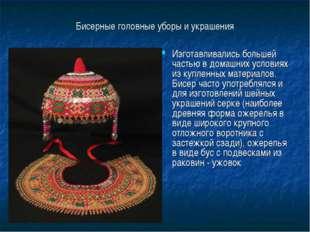 Бисерные головные уборы и украшения Изготавливались большей частью в домашних