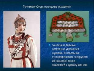 Головные уборы, нагрудные украшения женские и девичьи нагрудные украшения шул