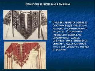 Чувашская национальная вышивка Вышивка является одним из основных видов чуваш