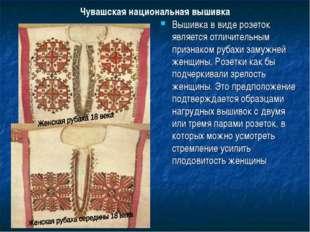 Чувашская национальная вышивка Вышивка в виде розеток является отличительным