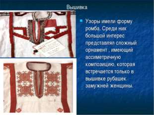 Вышивка Узоры имели форму ромба. Среди них большой интерес представлял сложны