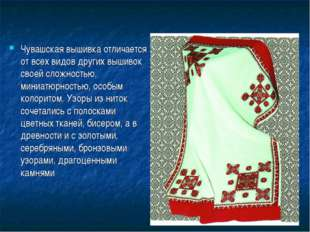 Чувашская вышивка отличается от всех видов других вышивок своей сложностью, м