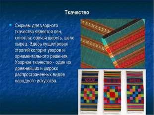 Ткачество Сырьем для узорного ткачества является лен, конопля, овечья шерсть,