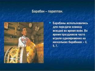 Барабан – параппан. Барабаны использовались для передачи команд вождей во вре