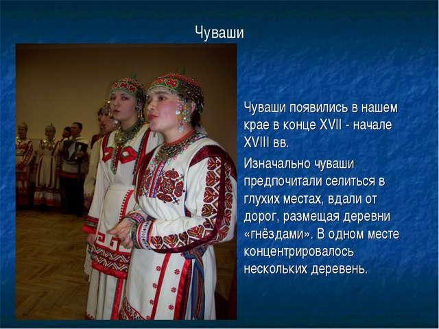народа картинки чувашского культура