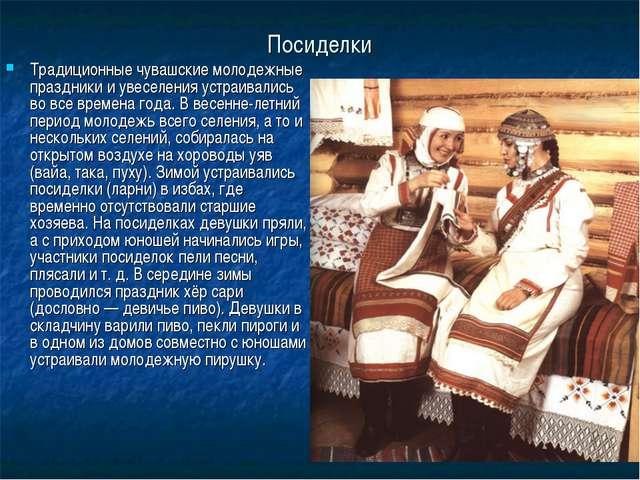 Посиделки Традиционные чувашские молодежные праздники и увеселения устраивали...