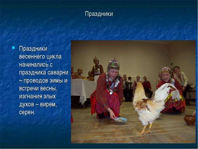 Праздники Праздники весеннего цикла начинались с праздника саварни – проводов...