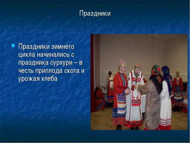 Праздники Праздники зимнего цикла начинались с праздника сурхури – в честь пр...