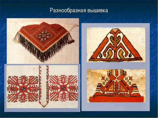 Разнообразная вышивка
