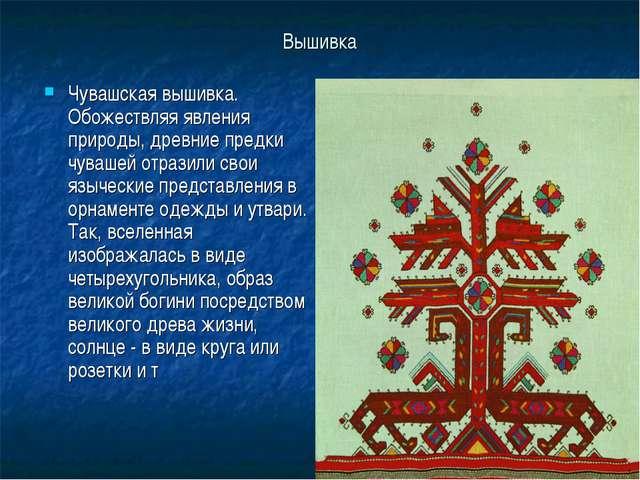 Вышивка Чувашская вышивка. Обожествляя явления природы, древние предки чуваше...
