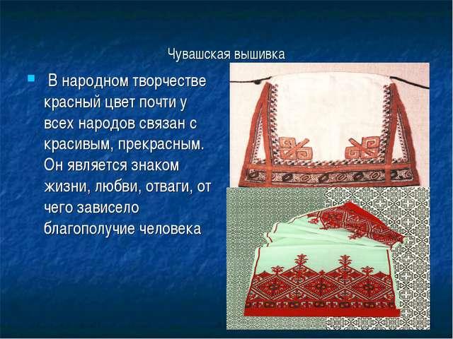 Чувашская вышивка В народном творчестве красный цвет почти у всех народов свя...