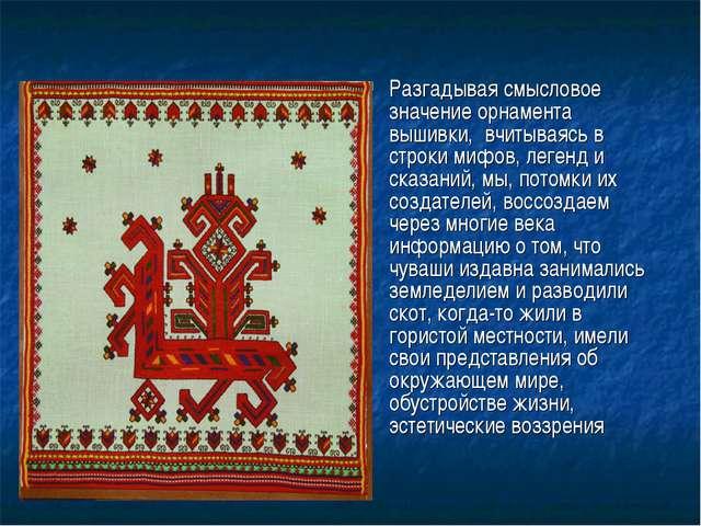 Разгадывая смысловое значение орнамента вышивки, вчитываясь в строки мифов, л...