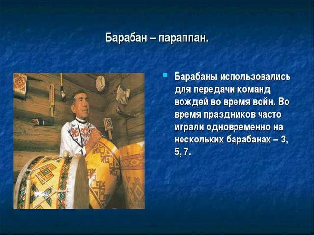 Барабан – параппан. Барабаны использовались для передачи команд вождей во вре...