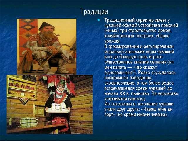 Традиции Традиционный характер имеет у чувашей обычай устройства помочей (ни-...