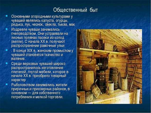 Общественный быт Основными огородными культурами у чувашей являлись капуста,...