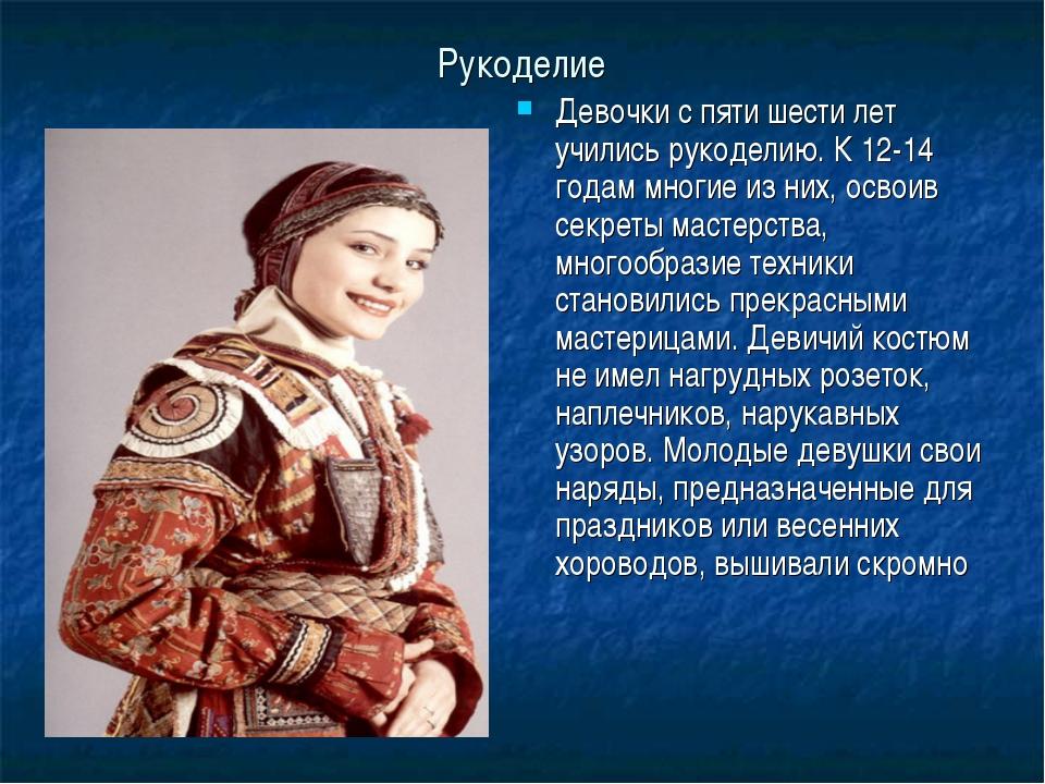 Рукоделие Девочки с пяти шести лет учились рукоделию. К 12-14 годам многие из...