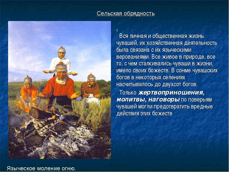 . Вся личная и общественная жизнь чувашей, их хозяйственная деятельность была...