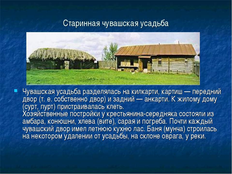 Старинная чувашская усадьба Чувашская усадьба разделялась на килкарти, картиш...
