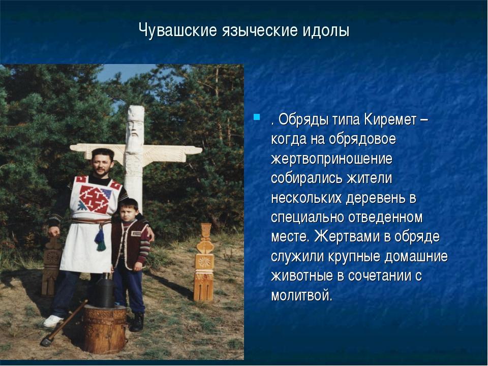 Чувашские языческие идолы . Обряды типа Киремет – когда на обрядовое жертвопр...