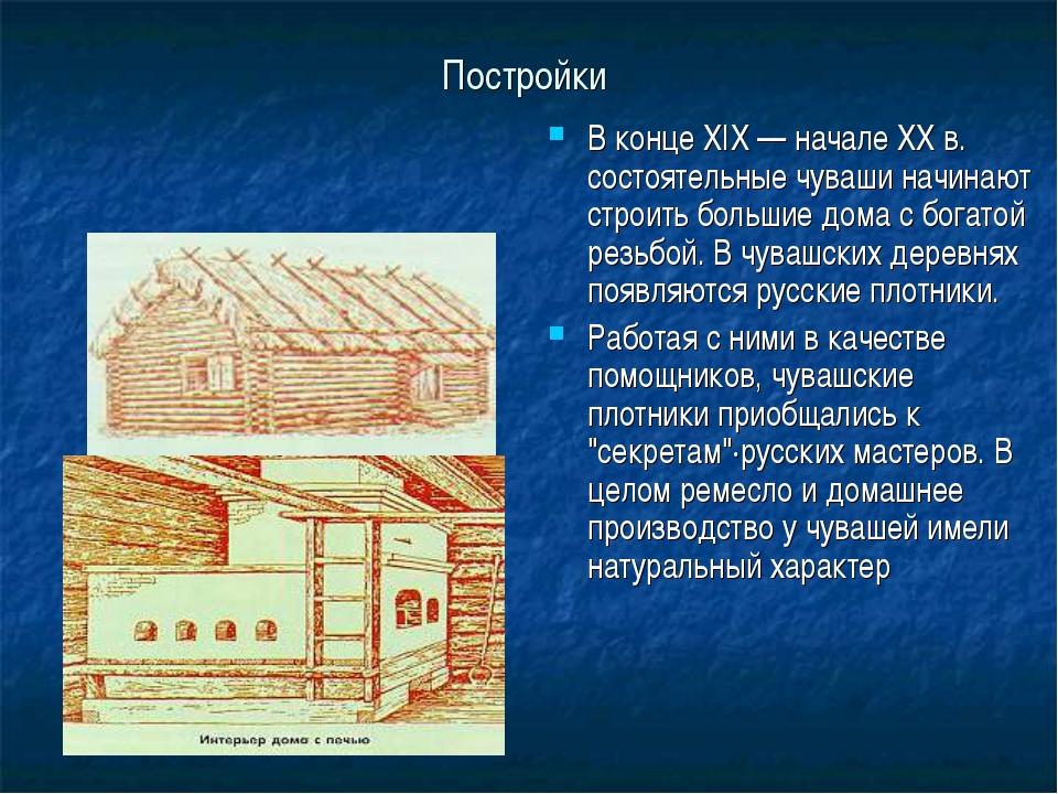Постройки В конце ХIХ — начале ХХ в. состоятельные чуваши начинают строить бо...