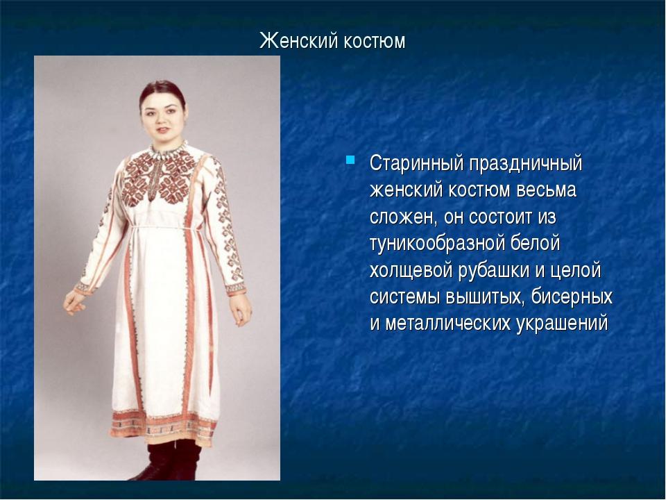 Женский костюм Старинный праздничный женский костюм весьма сложен, он состоит...