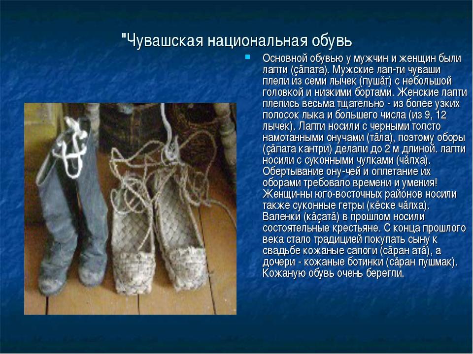 """""""Чувашская национальная обувь Основной обувью у мужчин и женщин были лапти (ç..."""