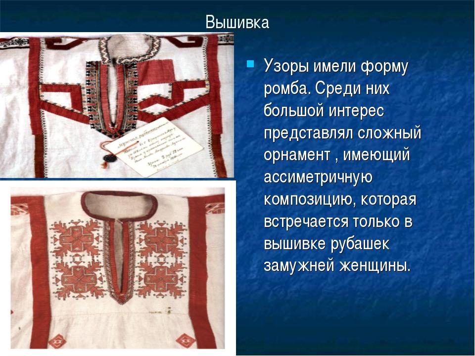 Вышивка Узоры имели форму ромба. Среди них большой интерес представлял сложны...