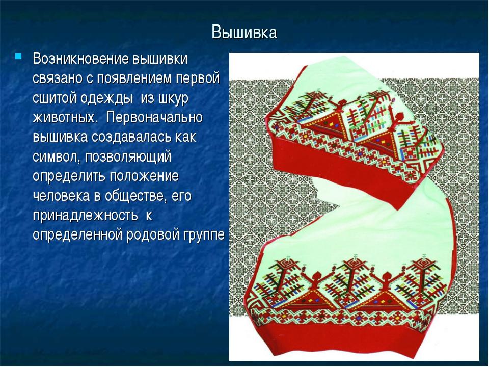 Вышивка Возникновение вышивки связано с появлением первой сшитой одежды из шк...