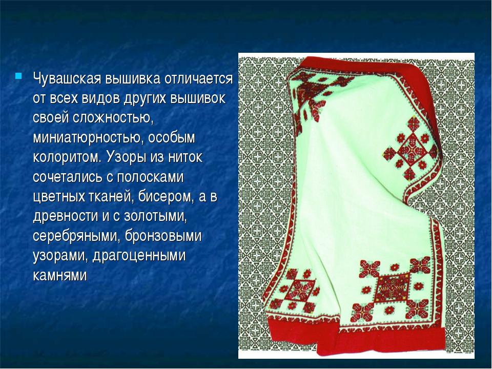 Чувашская вышивка отличается от всех видов других вышивок своей сложностью, м...